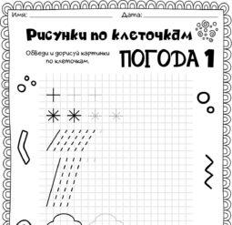 Рисунки по клеточкам - Погода 1