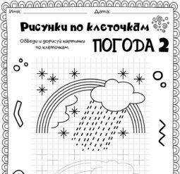 Рисунки по клеточкам - Погода 2
