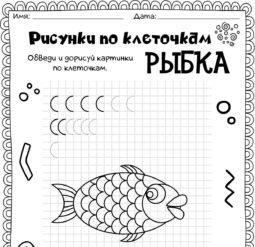 Рисунки по клеточкам - Рыбка