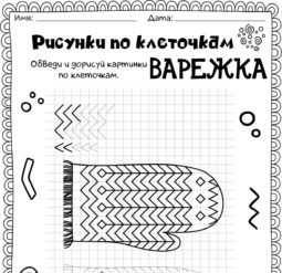 Рисунки по клеточкам - Варежка