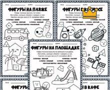 Серия Фигуры. 5 листов