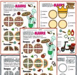 Пицца-мания. Серия 4 листа