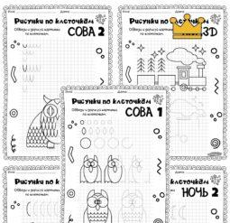 Рисунки по клеточкам. Серия 10 листов. Часть 1