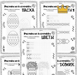 Рисунки по клеточкам - Часть 2 10 листов. Часть 2