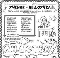 Ученик-недоучка