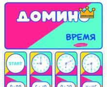 Игра Домино время