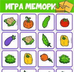 Игра Мемори для малышей 2