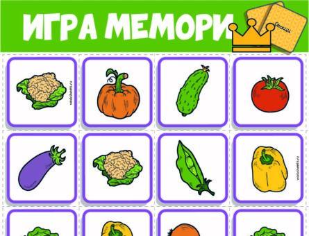 Мемори для малышей - Овощи