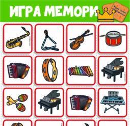 Игра Мемори для малышей 3
