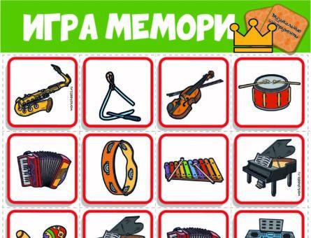 Мемори для малышей - Инструменты