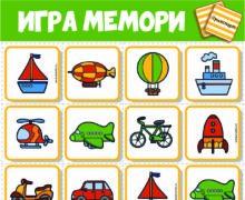 Мемори для малышей - Транспорт