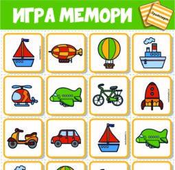 Игра Мемори для малышей. Транспорт