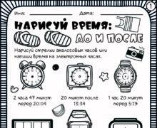 Нарисуй время - 1