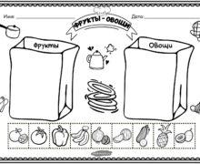 Расположи овощи и фрукты по пакетам