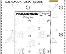 Рисуем поэтапно - Геометрия