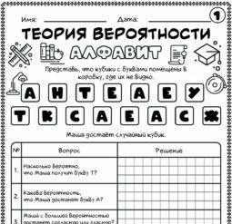 Теория вероятности - Алфавит 1