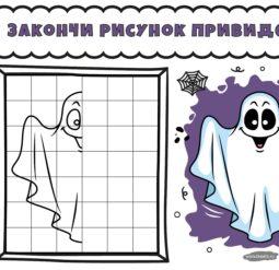 Закончи рисунок - Хэллоуин - Приведение