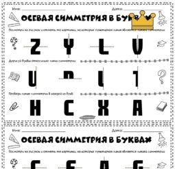 Осевая симметрия буквы