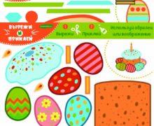 Пасхальные аппликации - Серия 7 листов