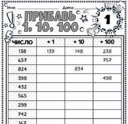 Прибавь 1,101,100 1