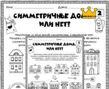 Симметричные дома. Серия 4 листа