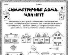 Симметричные дома 1