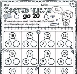 Состав числа до 20
