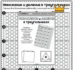 Станция 1. Умножение и деление в треугольниках. Серия 4 листа