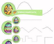 Учимся вырезать - Пасхальные яйца