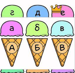 Алфавит на мороженом