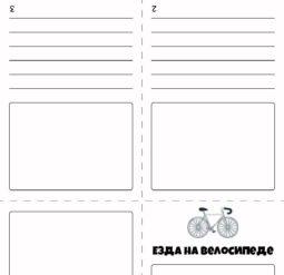 Безопасная езда на велосипеде