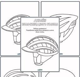 Дизайн велосипедного шлема