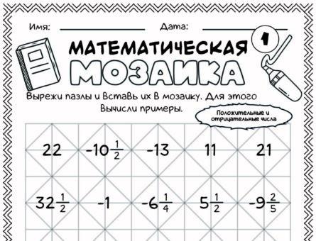 Математическая мозаика 1