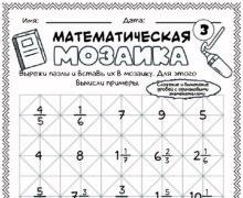 Математическая мозаика 3