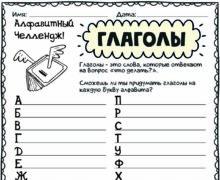 Глаголы - алфавитный челлендж