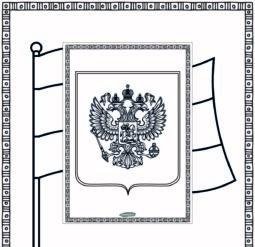 Государственные символы России - раскраска