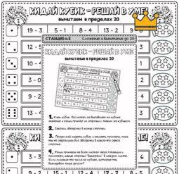 «Кидай кубик – решай в уме - Вычитание в пределах 20 - Станция № 5»