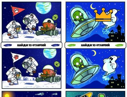 Найди 10 отличий В космосе