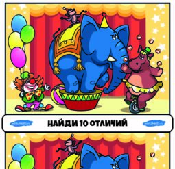 Найди отличия - Цирк