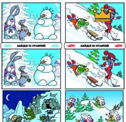 Найди отличия. Однажды зимой