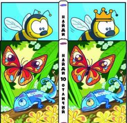 Найди отличия. В мире насекомых