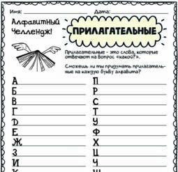 Прилагательное - алфавитный челлендж