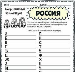 Россия - алфавитные челленджи 1