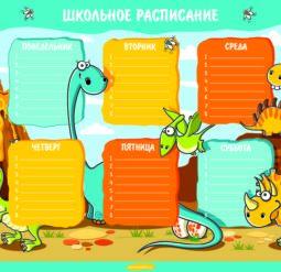 Школьное расписание динозавры
