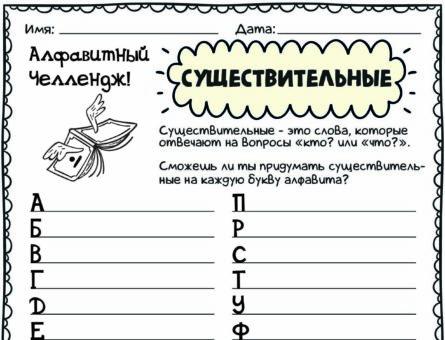 Существительные - алфавитный челлендж