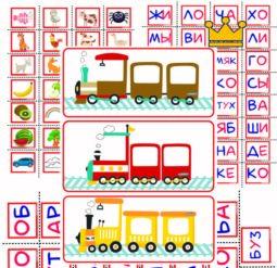 Поезд со слогами
