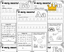 Прописи для дошкольников. Серия 33 листа