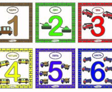 Цифры на машинках - карточки