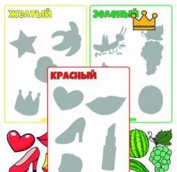 Цвета для малышей. Серия 15 листов