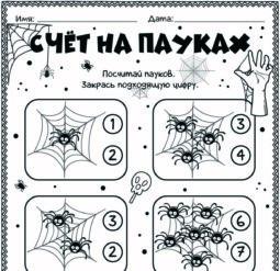 Счёт на пауках